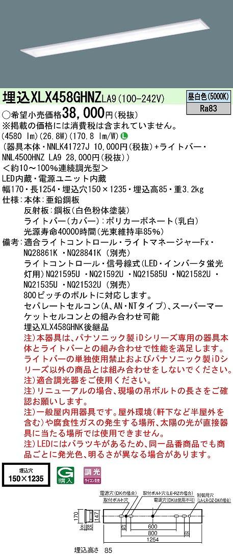 ベースライト PANASONIC XLX458GHNZ-LA9