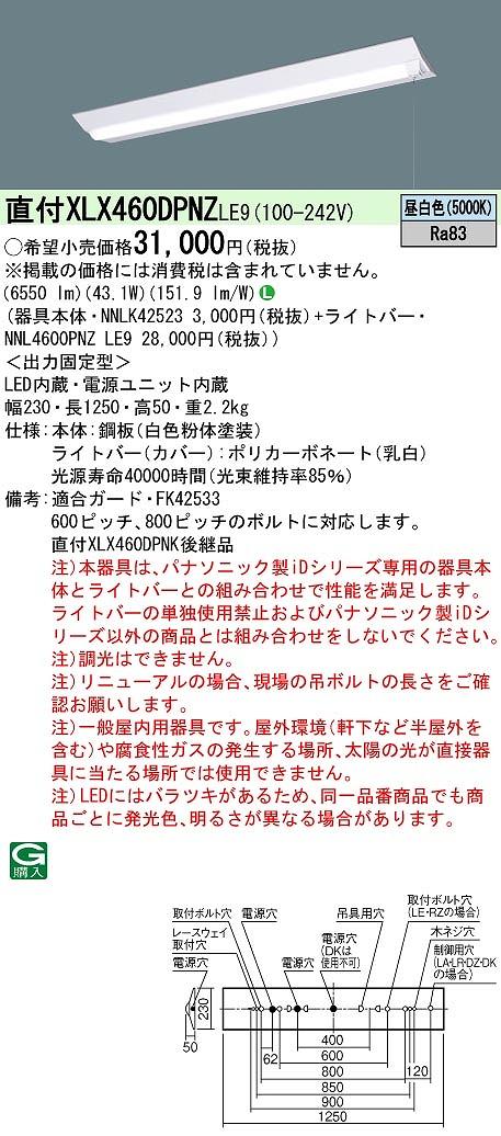 ベースライト PANASONIC XLX460DPNZ-LE9