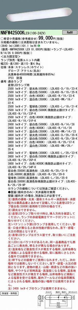 浴室灯 PANASONIC NNFW42500K-LE9