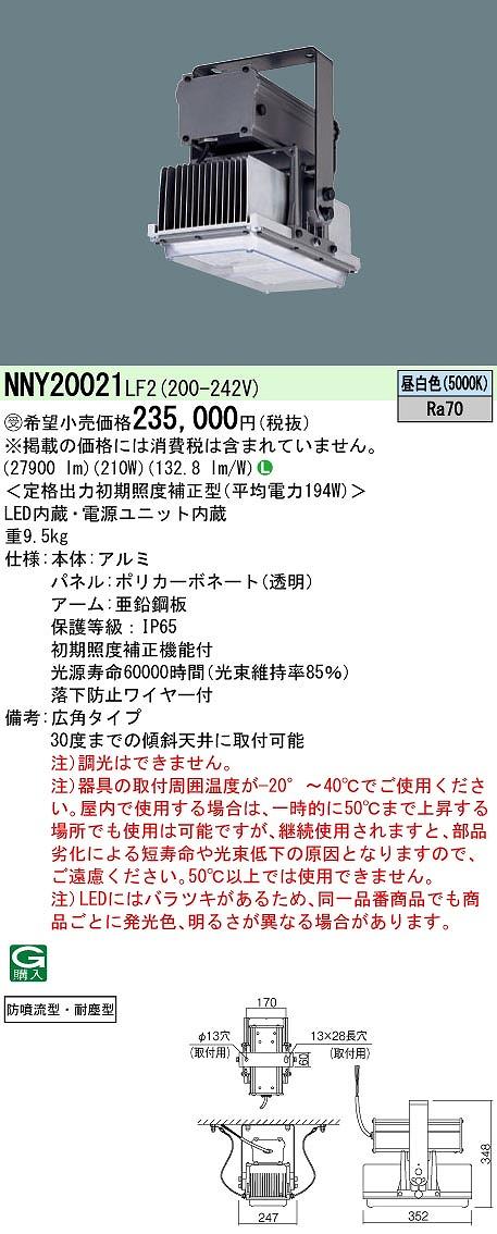 高天井用照明 PANASONIC NNY20021-LF2