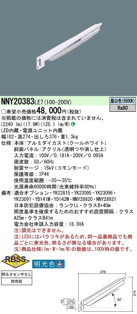 設備・部品 PANASONIC NNY20383-LE7