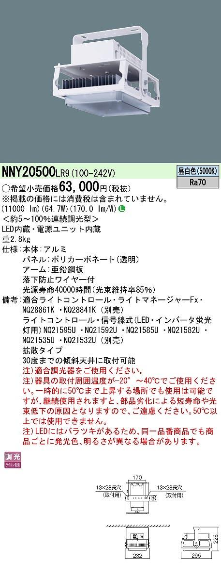 高天井用照明 PANASONIC NNY20500-LR9