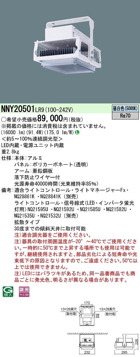 LED高天井用照明器具 PANASONIC NNY20501-LR9