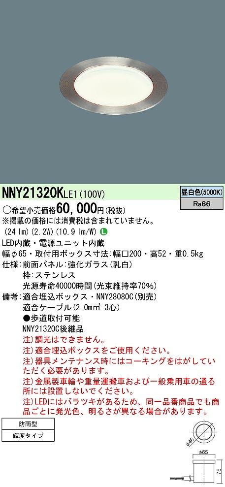 ライトアップ照明 PANASONIC NNY21320K-LE1