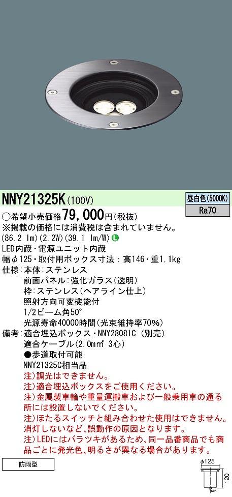 ライトアップ照明 PANASONIC NNY21325K