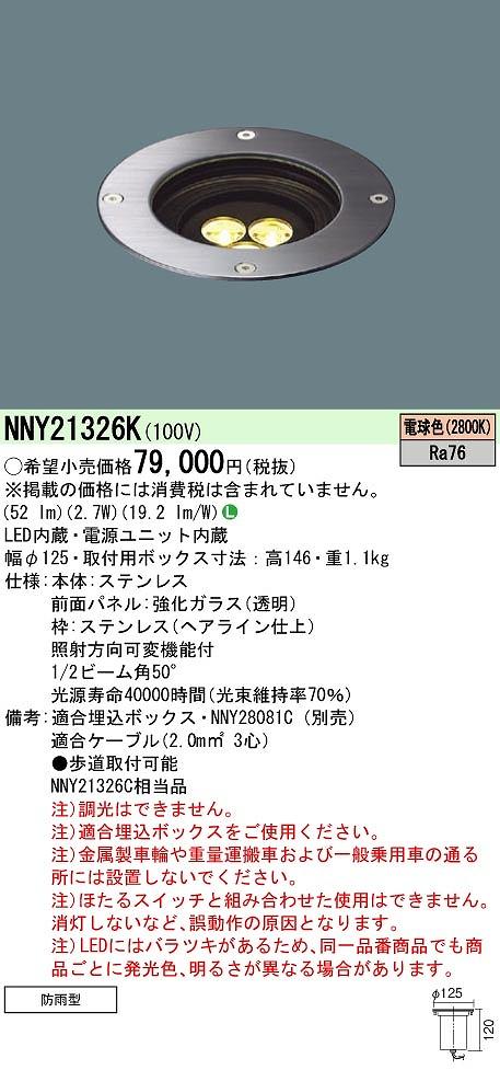 ライトアップ照明 PANASONIC NNY21326K