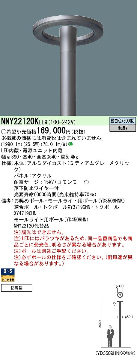 街路灯 PANASONIC NNY22120K-LE9