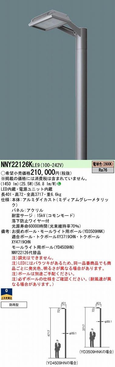 街路灯 PANASONIC NNY22126K-LE9