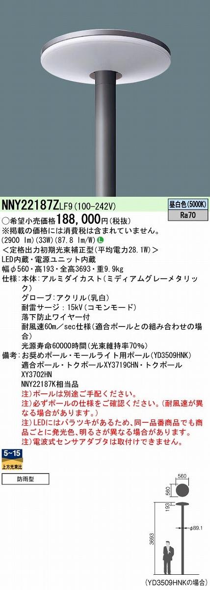 街路灯 PANASONIC NNY22187Z-LF9