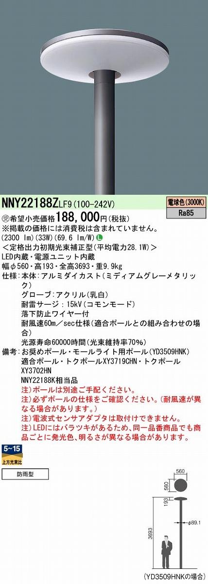 街路灯 PANASONIC NNY22188Z-LF9