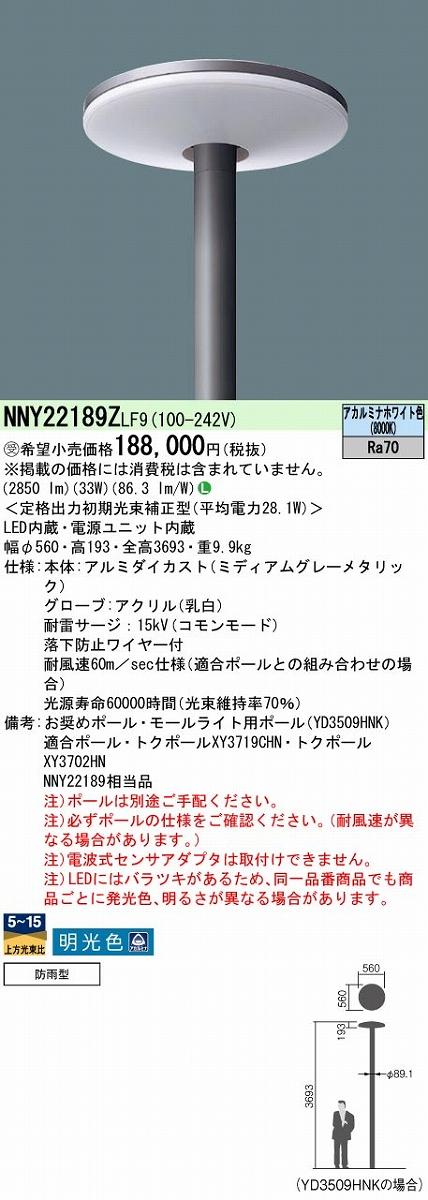 街路灯 PANASONIC NNY22189Z-LF9