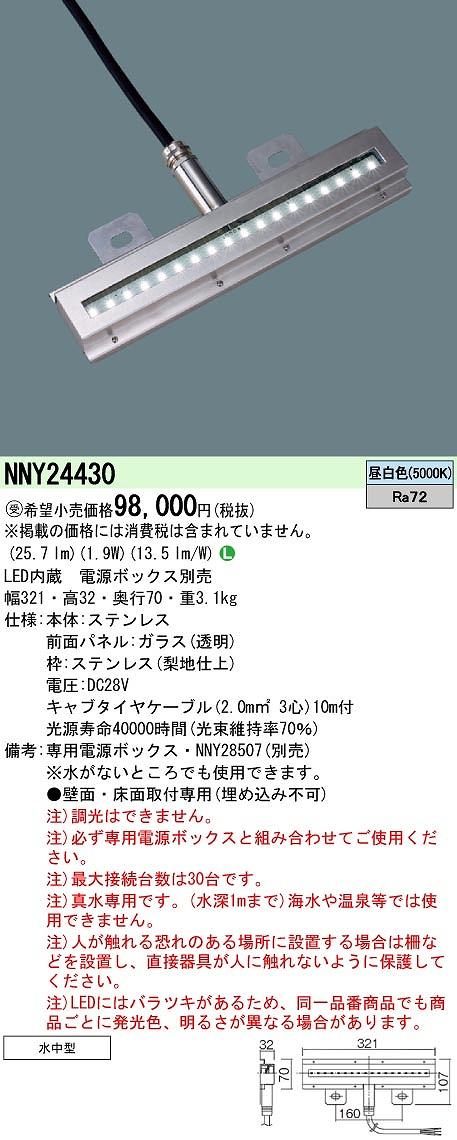 ダウンライト PANASONIC NNY24430