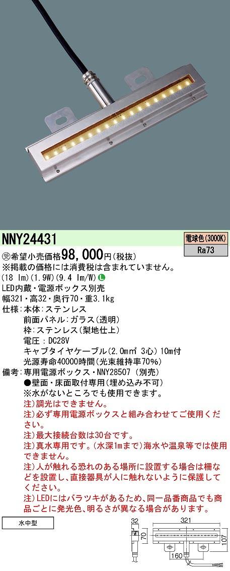 ライトアップ照明 PANASONIC NNY24431