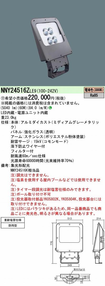 投光器 PANASONIC NNY24516Z-LE9
