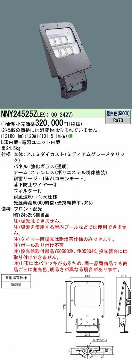 投光器 PANASONIC NNY24525Z-LE9