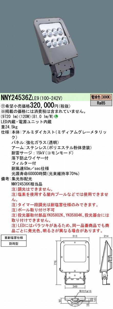 投光器 PANASONIC NNY24536Z-LE9