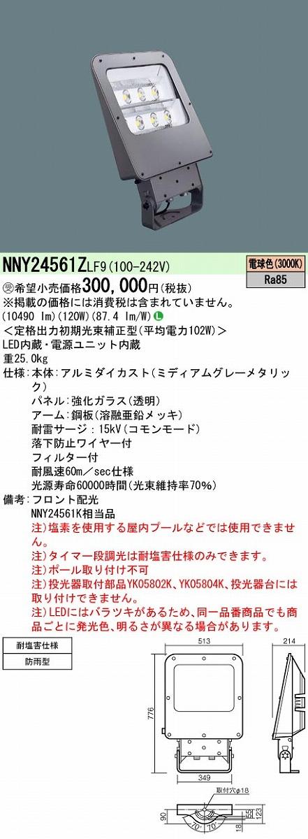 投光器 PANASONIC NNY24561Z-LF9