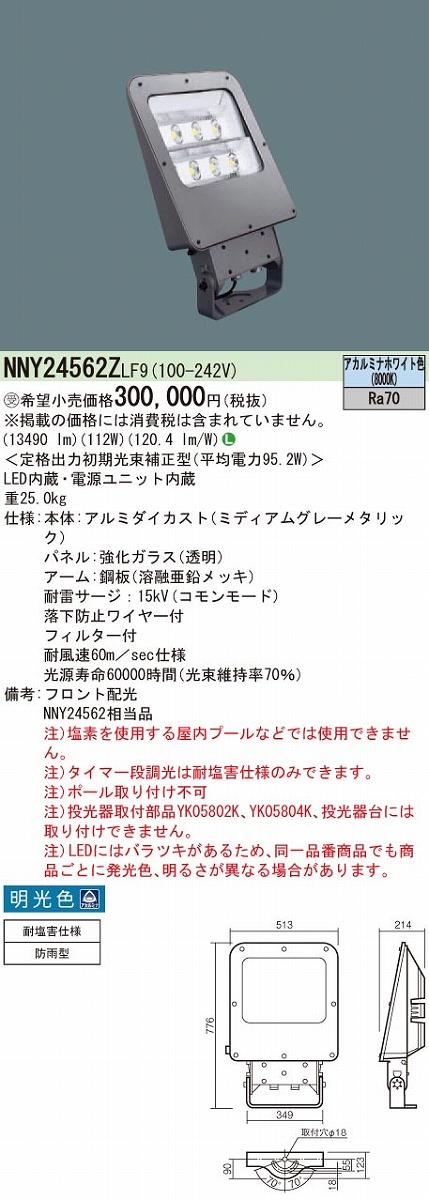 ダウンライト PANASONIC NNY24562Z-LF9