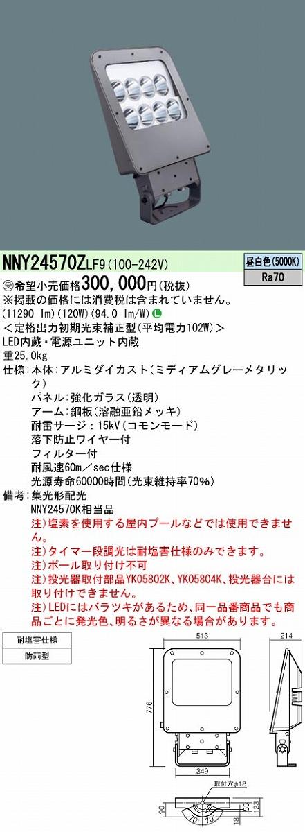 投光器 PANASONIC NNY24570Z-LF9