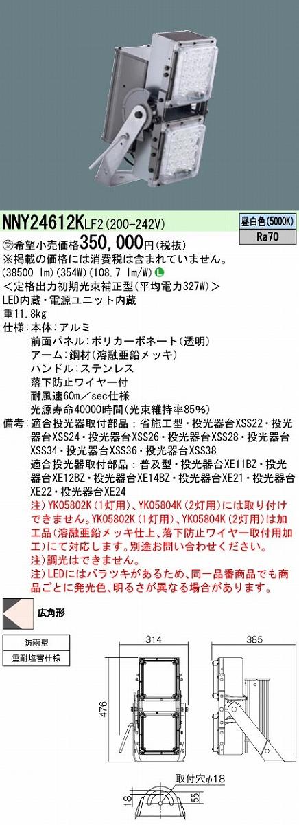 投光器 PANASONIC NNY24612K-LF2