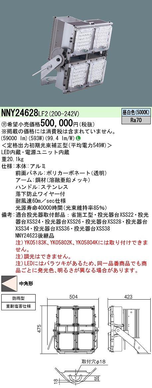 投光器 PANASONIC NNY24628-LF2