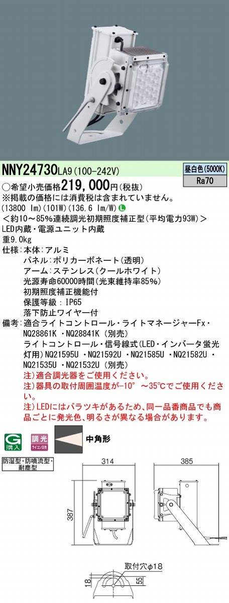 高天井用照明 PANASONIC NNY24730-LA9