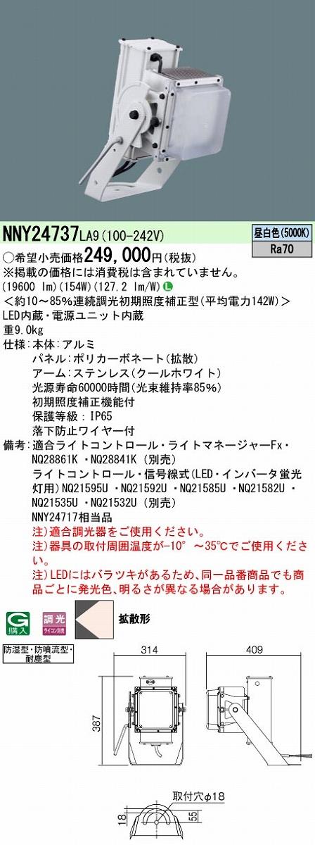 高天井用照明 PANASONIC NNY24737-LA9