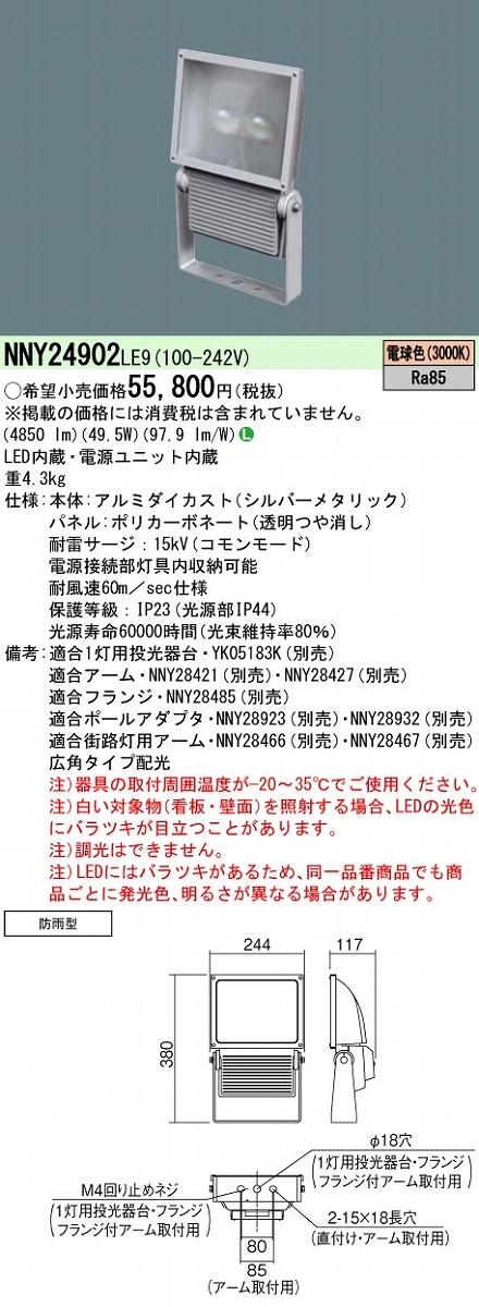 投光器 PANASONIC NNY24902-LE9