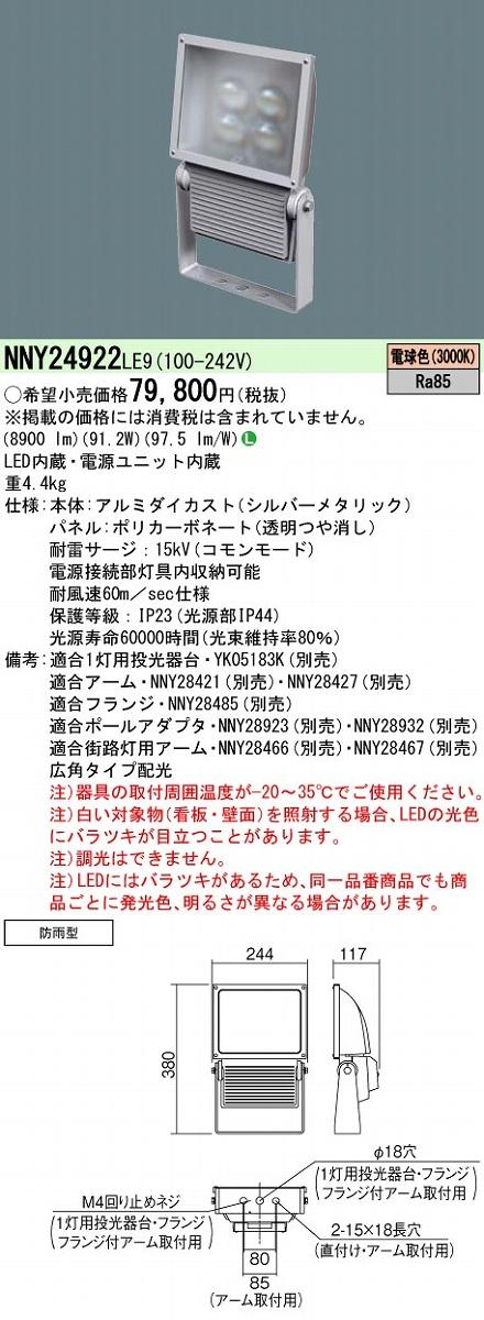 15 000円以上で送料無料 PANASONIC 投光器 NNY24922-LE9 日本製 海外輸入