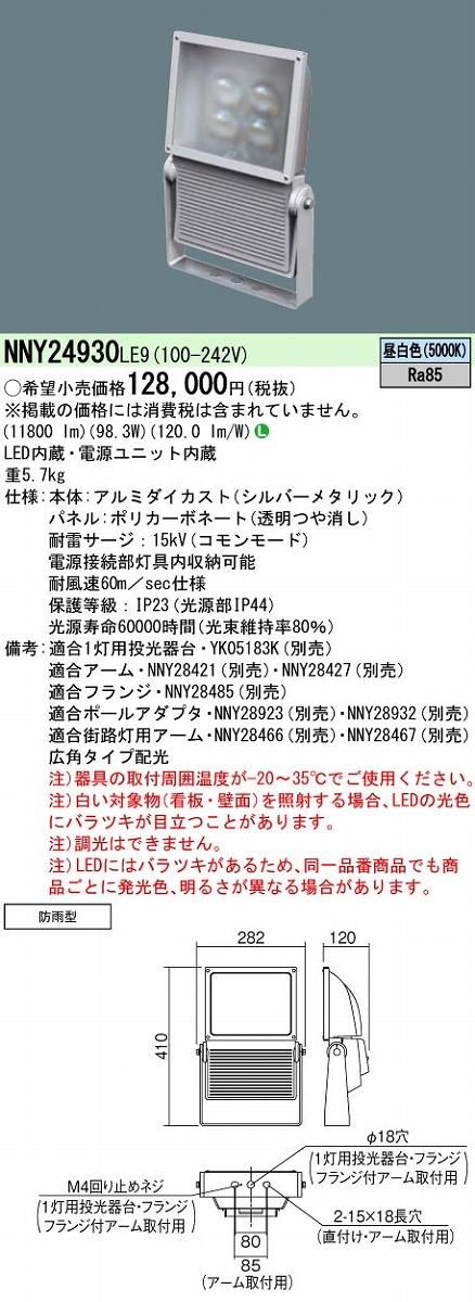 投光器 PANASONIC NNY24930-LE9