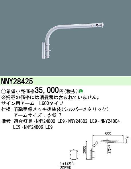 設備・部品 PANASONIC NNY28425