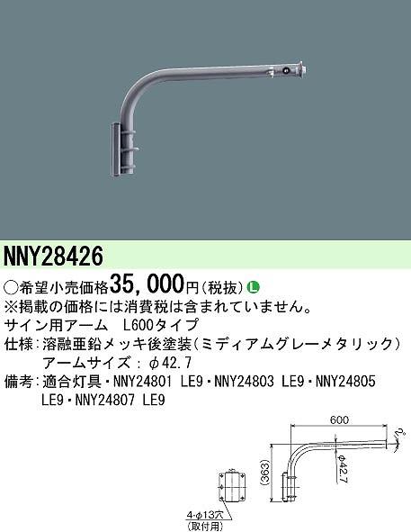 設備・部品 PANASONIC NNY28426