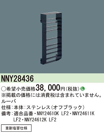 設備・部品 PANASONIC NNY28436
