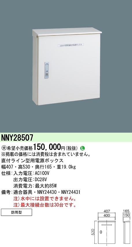 設備・部品 PANASONIC NNY28507
