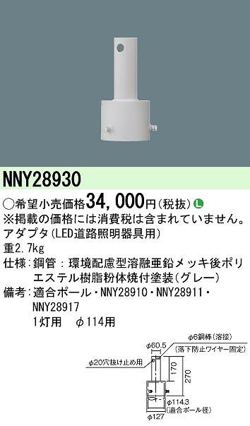 設備・部品 PANASONIC NNY28930