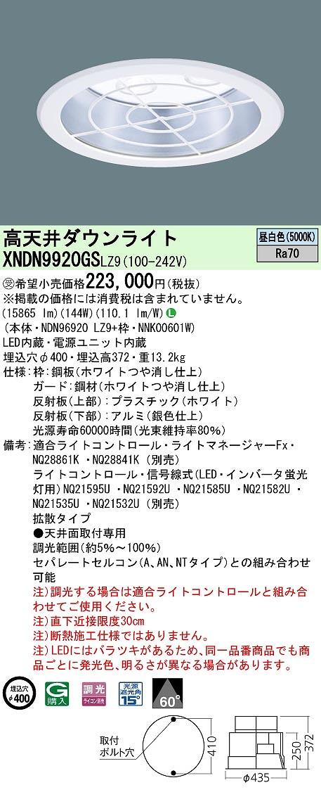 高天井用照明 PANASONIC XNDN9920GS-LZ9