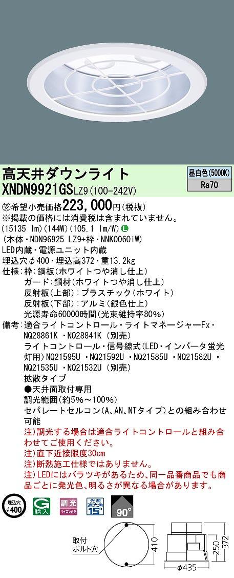 高天井用照明 PANASONIC XNDN9921GS-LZ9
