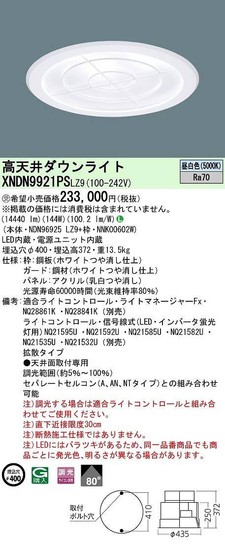 高天井用照明 PANASONIC XNDN9921PS-LZ9