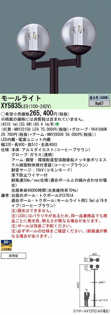 街路灯 PANASONIC XY5835-LE9