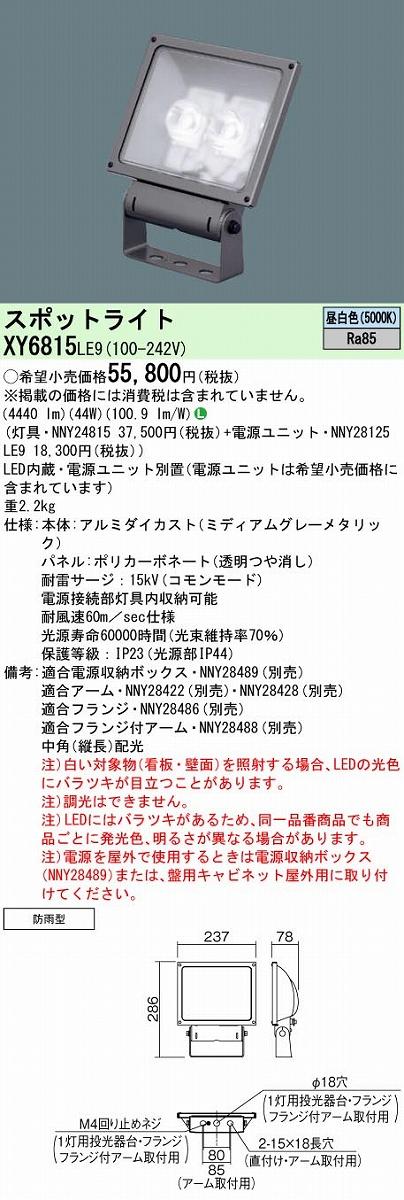 投光器 PANASONIC XY6815-LE9