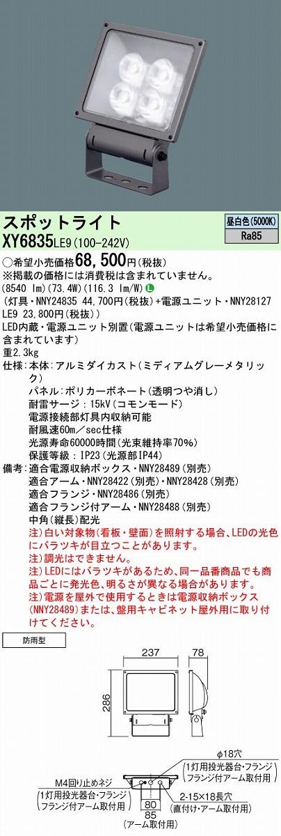 投光器 PANASONIC XY6835-LE9