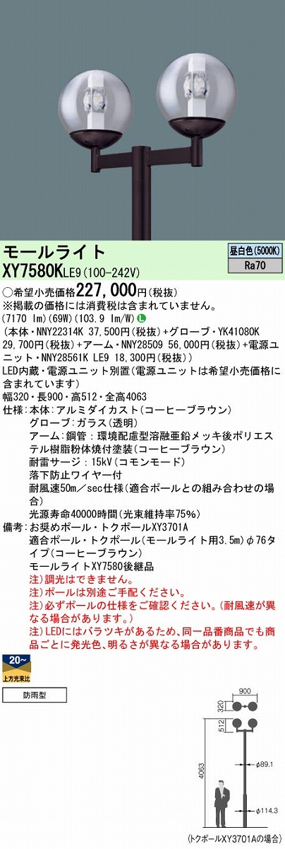 街路灯 PANASONIC XY7580K-LE9