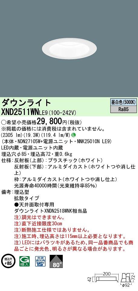PANASONIC 天井埋込型 LED(昼白色) ダウンライト ビーム角80度・拡散タイプ・光源遮光角15度 埋込穴φ85 水銀灯100形1灯器具相当 LED 250形