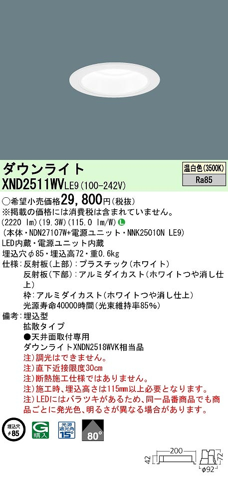 PANASONIC 天井埋込型 LED(温白色) ダウンライト ビーム角80度・拡散タイプ・光源遮光角15度 埋込穴φ85 水銀灯100形1灯器具相当 LED 250形