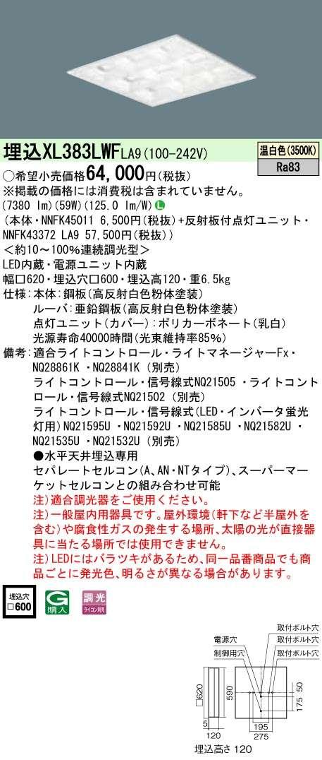 Panasonic ベースライト スクエア XL383LWFLA9