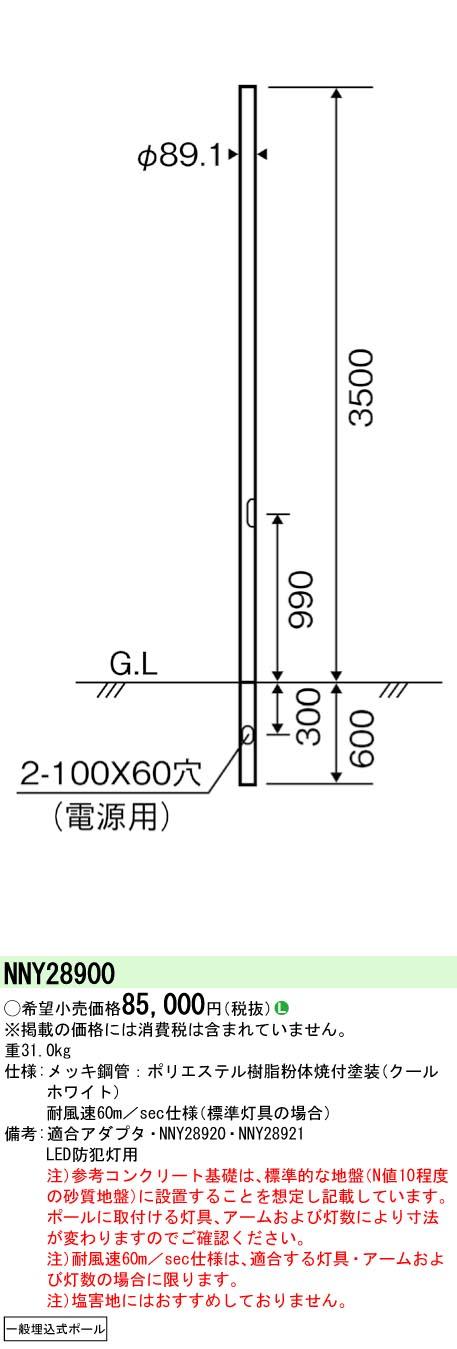 設備・部品 PANASONIC NNY28900