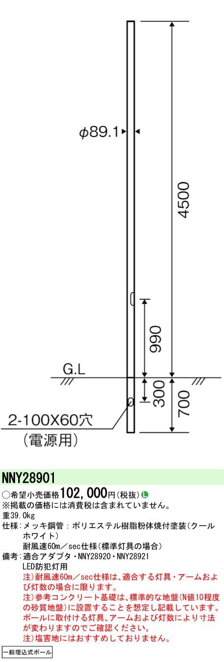設備・部品 PANASONIC NNY28901