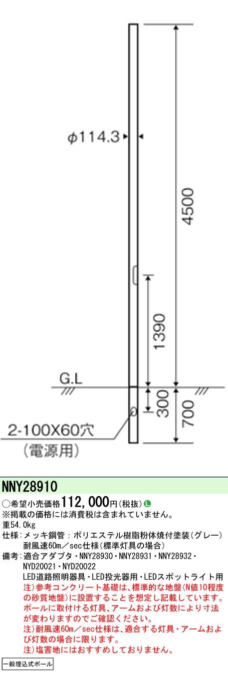 設備・部品 PANASONIC NNY28910