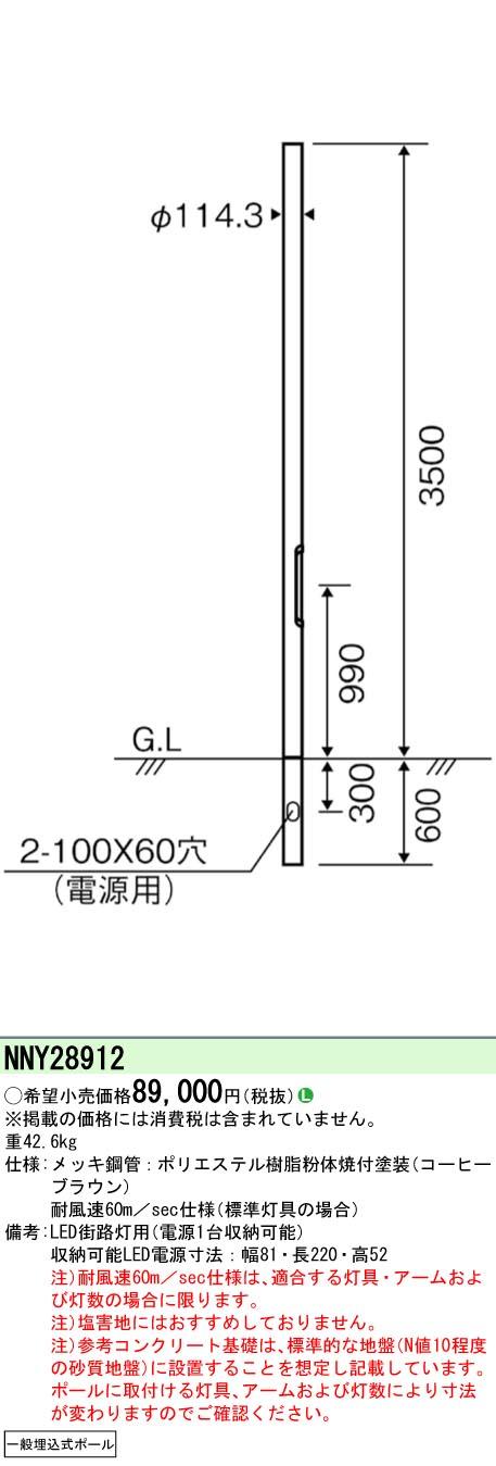 設備・部品 PANASONIC NNY28912