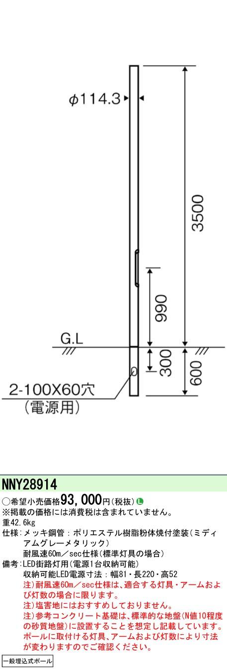 設備・部品 PANASONIC NNY28914
